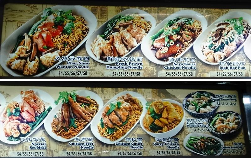 jiji wanton noodle selections