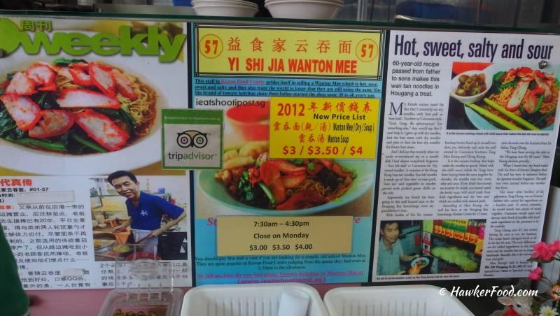 yi shi jia wanton mee info