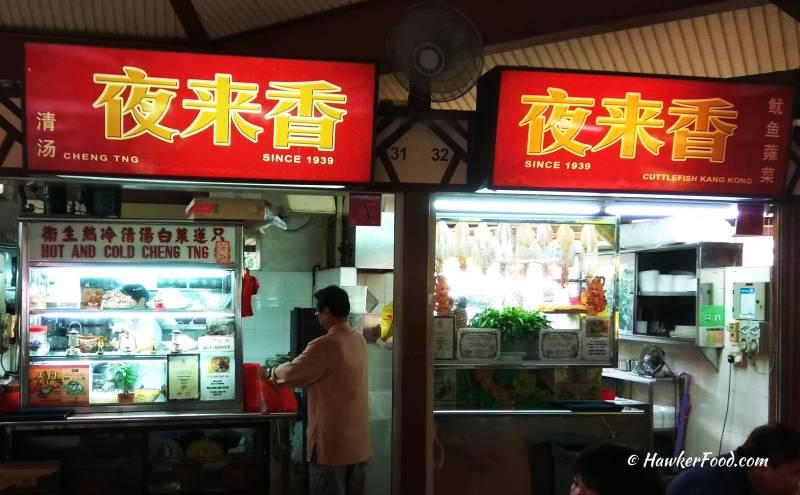 ye lai xiang cheng tng stall