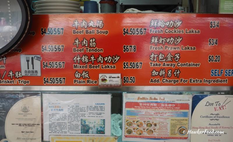 hong heng beef noodle stall menu