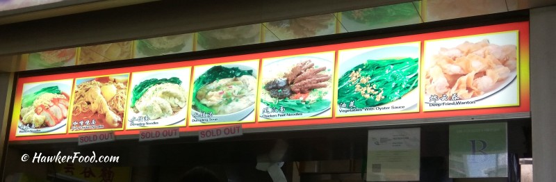 Wang Jiao Wanton Mee Stall Menu