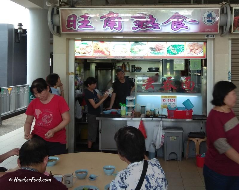 Wang Jiao Wanton Mee Stall